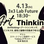 Art Thinking~アートシンキング~ビジネスを、感性と理論の交差点で考える