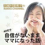 志緒村亜希子のRAKKO CHANNEL