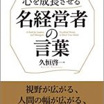 【特別編】『リーダー・管理職のための 心を成長させる名経営者の言葉』出版記念