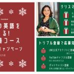 クリスマス特別企画.日本人の英語を変える!発音改善コース
