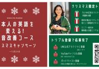 日本人の英語を変える!発音改善コース クリスマスキャンペーン