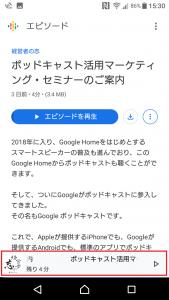 Googleポッドキャスト 再生