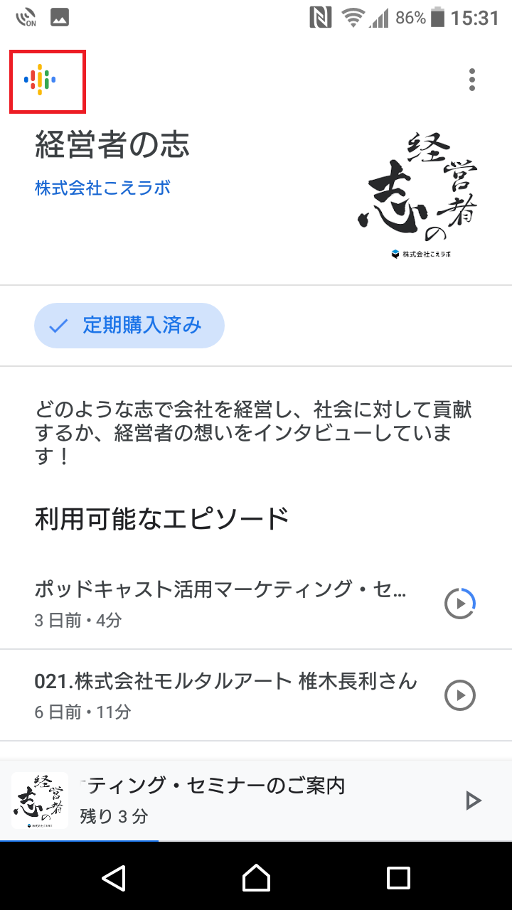 Googleポッドキャスト 定期購入