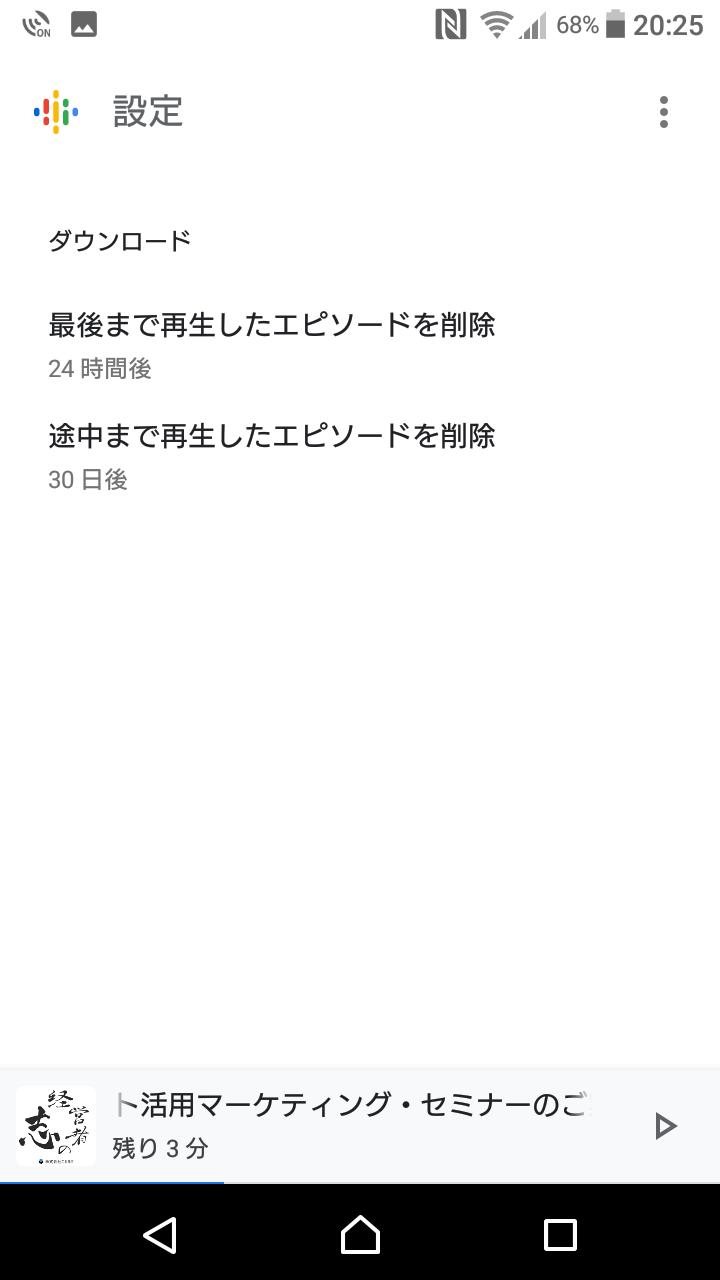 Googleポッドキャスト設定