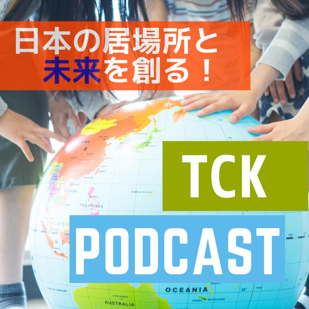 日本の居場所と未来を創る!TCK (帰国子女)Podcast