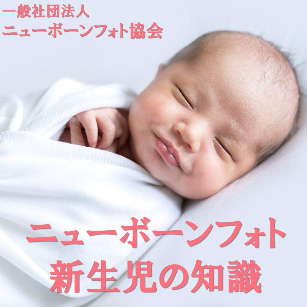 ニューボーンフォト新生児の知識