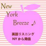 楽しくリスニング力が身につく:New York Breeze ! -英語リスニングNYから発信-