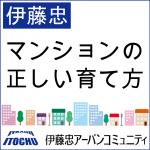 マンションの問題解決!:【伊藤忠】マンションの正しい育て方