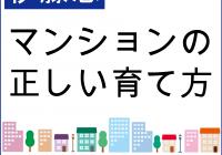 【伊藤忠】マンションの正しい育て方