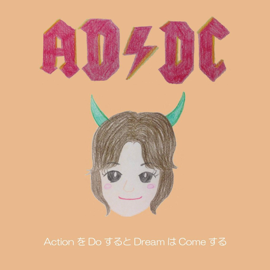 ADDC~ActionをDoすればDreamはComeする~