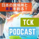 日本の居場所と未来を作る!TCK PODCAST