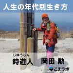 人生の年代別生き方 時遊人 岡田勲