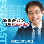 朝のニュースはこれを聴けばOK:飯田浩司のOK! Cozy up!