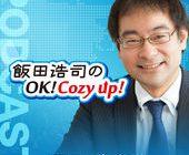 飯田浩司のOK! Cozy up!