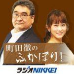 新鮮なニュースを深く掘り下げる:町田徹のふかぼり!