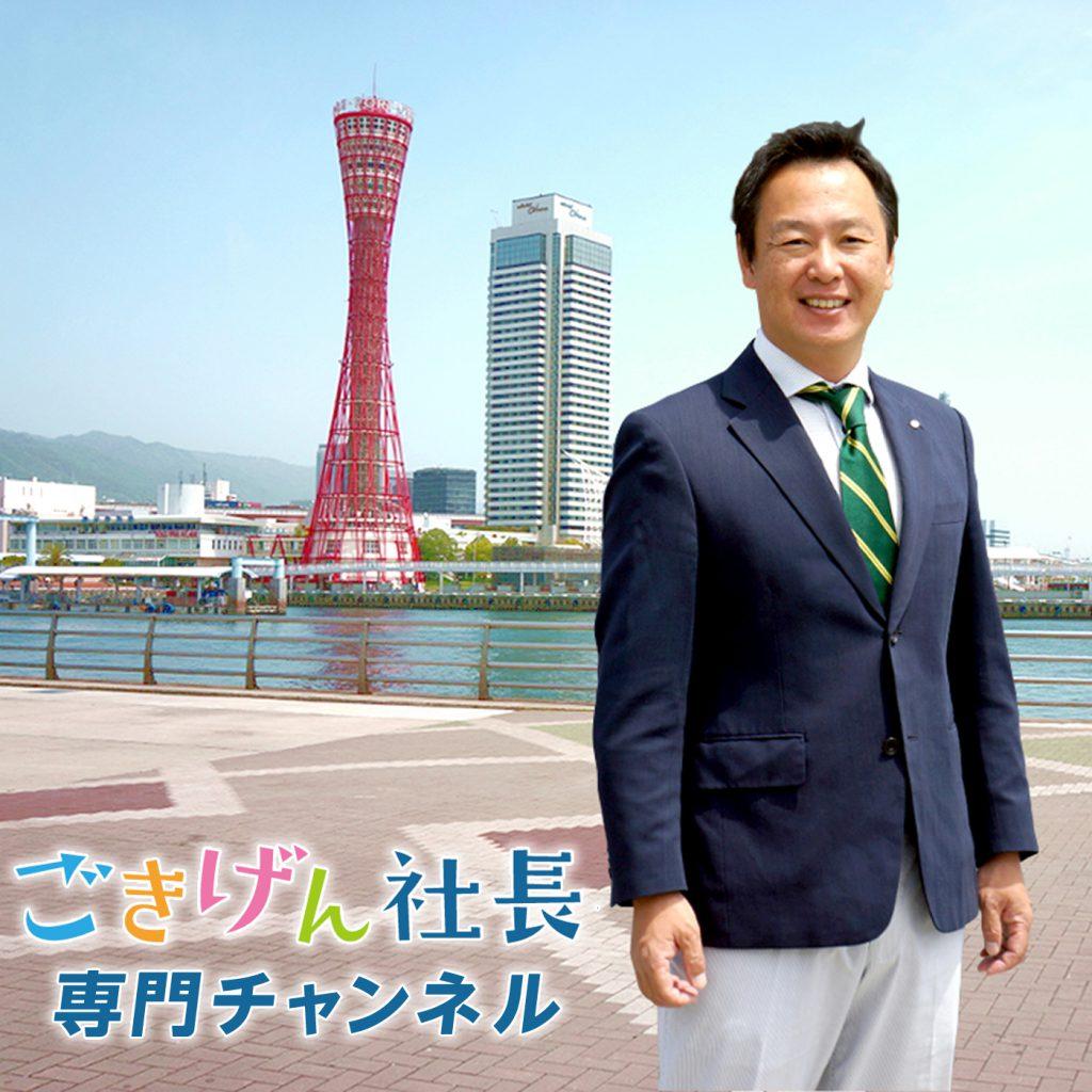 ごきげん社長専門チャンネル