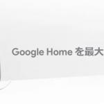 Google Homeでポッドキャストが聴ける!