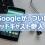 Googleがついにポッドキャストに参入!