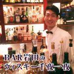 ウィスキーの奥深さを知る:BAR岩田のウィスキー千夜一夜