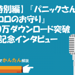 【特別編】『パニックさんのココロのお守り』10万ダウンロード突破を記念インタビュー