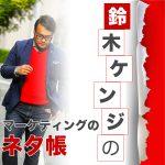 最新のマーケティング情報番組:鈴木ケンジのマーケティングのネタ帳Podcast