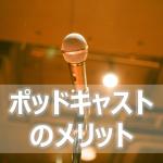 安田佳生さんが語るポッドキャストのメリット