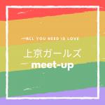 上京ガールズmeet-up