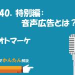 140.特別編:音声広告とは?/オトマーケ