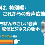 142.特別編:これからの音声広告/いちばんやさしい音声配信ビジネスの教本