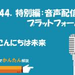 144.特別編:音声配信プラットフォーム/こんにちは未来