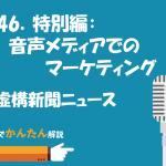 146.特別編:音声メディアでのマーケティング/虚構新聞ニュース