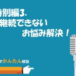 特別編3.継続できないお悩み解決!(team octol)