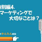 特別編4.マーケティングで大切なことは?(team octol)